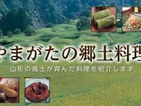 title_yamagata