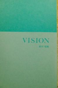 Vision_hiruta